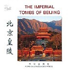 The Imperial Tombs of Beijing (Chinese/English edition)