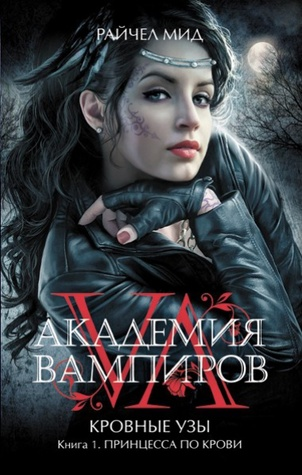 Принцесса по крови (Bloodlines, #1)