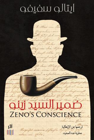 Zenos Conscience Pdf