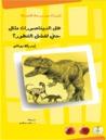 هل الديناصورات مثال حي لفشل التطور؟