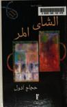 الشاي المر by حجاج أدول