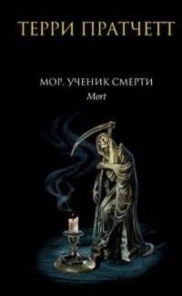 Мор, ученик Смерти (Плоский мир, #4)