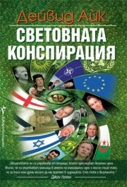 9780953881086: the david icke guide to the global conspiracy (and.
