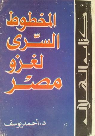 المخطوط السري لغزو مصر