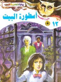 أسطورة البيت by أحمد خالد توفيق