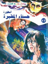 أسطورة حسناء المقبرة by أحمد خالد توفيق
