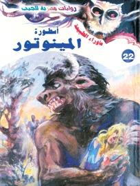 أسطورة المينوتور by أحمد خالد توفيق