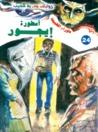 أسطورة إيجور by أحمد خالد توفيق