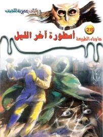 أسطورة آخر الليل by أحمد خالد توفيق