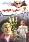 أسطورة الجاثوم by أحمد خالد توفيق