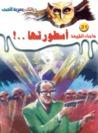أسطورتها by أحمد خالد توفيق