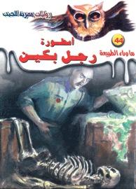 أسطورة رجل بكين by أحمد خالد توفيق