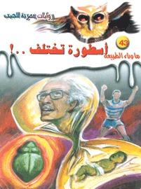 أسطورة تختلف by أحمد خالد توفيق