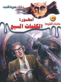 أسطورة الكلمات السبع by أحمد خالد توفيق