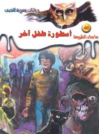 أسطورة طفل آخر by أحمد خالد توفيق