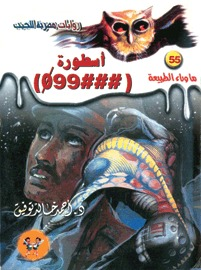 أسطورة ###099 by أحمد خالد توفيق