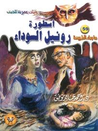 أسطورة رونيل السوداء by أحمد خالد توفيق