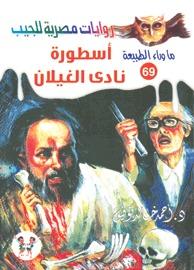 أسطورة نادي الغيلان by أحمد خالد توفيق
