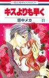 キスよりも早く11 [Kisu Yorimo Hayaku 11] (Faster than a Kiss #11)