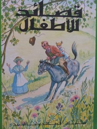 قصائد للأطفال