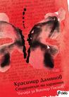 Студентът по хармония (балада за Виктор Пасков)