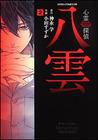 Psychic Detective Yakumo Vol. 2 (Suzuka Oda)