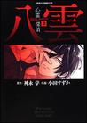 Psychic Detective Yakumo Vol. 3 (Suzuka Oda)