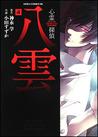 Psychic Detective Yakumo Vol. 4 (Suzuka Oda)