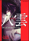 Psychic Detective Yakumo Vol. 6 (Suzuka Oda)