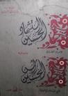 استشهاد الحسين ويليه رأس الحسين