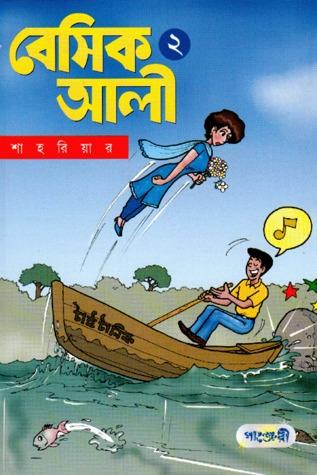 Comic books pdf bangla