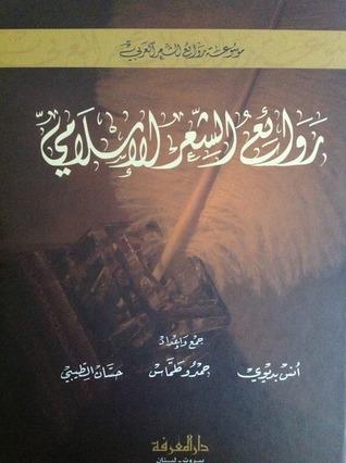 روائع الشعر الإسلامي