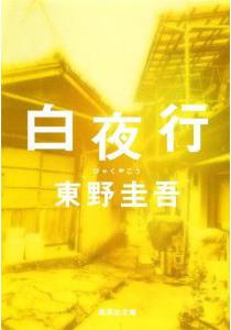 白夜行 [Byakuyakō] by Keigo Higashino