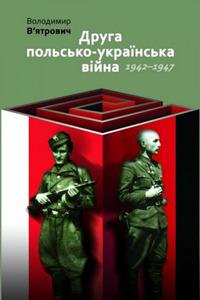 Друга польсько-українська війна. 1942—1947