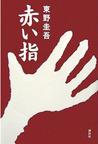 赤い指 [Akai yubi] (加賀恭一郎, #7)