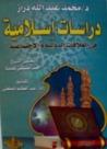 دراسات إسلامية في العلاقات الدولية والاجتماعية