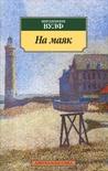 На маяк