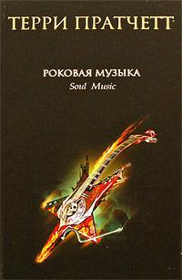 Роковая музыка (Плоский мир, #16)