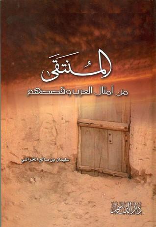 المنتقى من أمثال العرب وقصصهم