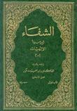 كتاب الشفاء
