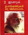 Upanishathukal Oru Vimarsana Padanam-2