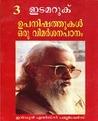 Upanishathukal Oru Vimarsana Padanam-3
