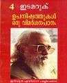 Upanishathukal Oru Vimarsana Padanam-4