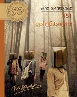 Ebook 451 ფარენჰეიტით by Ray Bradbury read!