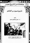 تاريخ عمرو بن العاص
