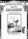 تاريخ دولة المماليك في مصر by وليم موير