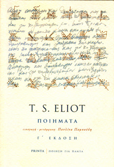 Ebook T.S. Eliot - Ποιήματα by T.S. Eliot TXT!