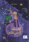 A Far Away Planet for My Sister, the Queen كوكب بعيد لاختي الملكة