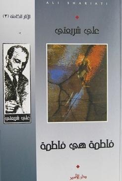 فاطمة هي فاطمة by Ali Shariati