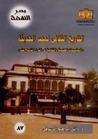 التاريخ الثقافي لمصر الحديثة
